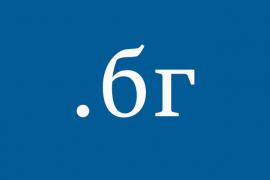 Как да регистрирам домейн на кирилица .бг?